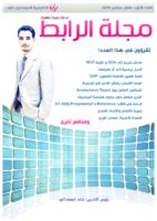 مجلة الرابط - مجلة برمجية شهرية (العدد الأول) صورة كتاب