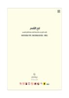 نوع القسم (MBR/EBR) صورة كتاب