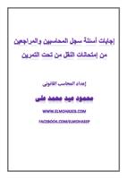 امتحانات سجل المحاسبين والمراجعين صورة كتاب