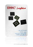 احمد العوض emmc صورة كتاب