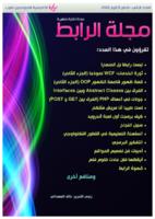 مجلة الرابط - مجلة برمجية شهرية (العدد الثاني) صورة كتاب