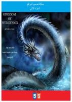 مملكة تصميم المواقع(HTML5,CSS3) صورة كتاب