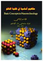 مفاهيم اساسية في تقنية النانو  صورة كتاب