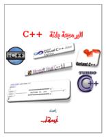 طريقك للبرمجة بلغة ++C  صورة كتاب
