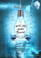 شرح برنامج الأتوكاد AutoCAD  صورة كتاب