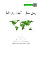 رجل مسلم كيف يرى العلم صورة كتاب