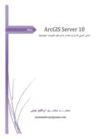 الدليل العملي لادارة واستخدام خادم نظم المعلومات الجغرافية ArcGIS Server صورة كتاب