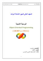 البرمجة الشيئية OOP صورة كتاب