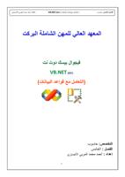ربط SQL مع VB.NET  صورة كتاب