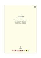 نوع القسم (MBR-EBR) صورة كتاب