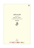 قطاع وصور الاقلاع في برنامج محمل الاقلاع صورة كتاب