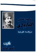 محمود سامي البارودي  صورة كتاب