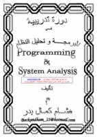البرمجة وتحليل النظام صورة كتاب