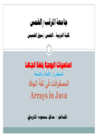 المصفوفات في لغة الجافا  صورة كتاب