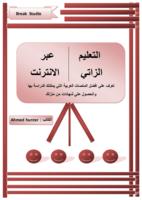 التعليم الزاتي عبرالانترنت صورة كتاب