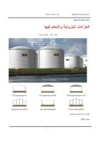 الخزانات البترولية والتحكم فيها صورة كتاب