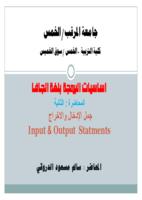 جمل الادخال والاخراج في لغة الجافا صورة كتاب