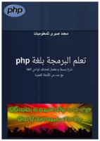 لغه ال PHP صورة كتاب