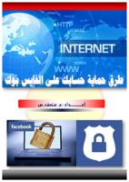طرق حماية حسابك على الفيسبوك صورة كتاب