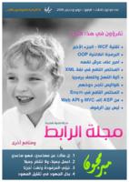 مجلة الرابط - مجلة برمجية شهرية (عدد مزدوج - الثالث والرابع) صورة كتاب