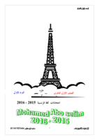 امتحانات لغة فرنسية اولى ثانوى 2016 صورة كتاب