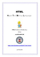 برمجة مواقع الإنترنت باستخدام لغة HTML صورة كتاب
