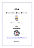 برمجة مواقع الإنترنت باستخدام لغة CSS صورة كتاب