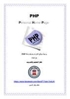 برمجة مواقع الإنترنت باستخدام لغة PHP صورة كتاب