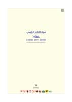 سجل الاقلاع الرئيسي (MBR) صورة كتاب