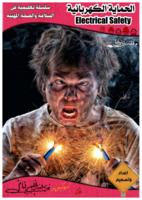 السلامة المهنية فى الكهرباء  صورة كتاب