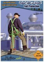 السلامة المهنية فى الحماية من خطر السقوط صورة كتاب