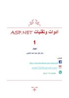 اداوات وتقنيات ASP.NET صورة كتاب