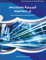 البرمجة باستخدام ال Interface صورة كتاب