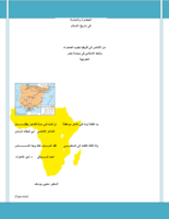 الحضارة والمأساة فى تاريخ الاسلام - من الاندلس الى جنوب الصحراء صورة كتاب