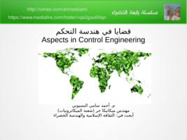 قضايا في هندسة التحكم صورة كتاب
