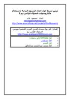 الرسوم البيانية باستخدام MS-VFP9 صورة كتاب
