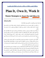 مستقبلك المهني: خطط له - امتلكه -حقق اهدافك من خلاله صورة كتاب