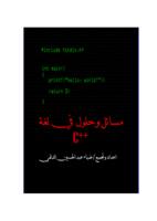 مسائل محلولة في c++ صورة كتاب