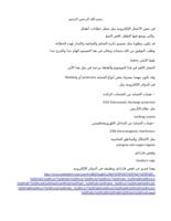 بعض أنواع الحماية في الدوائر الإلكترونية صورة كتاب