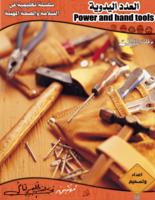السلامة المهنية عند استخدام العدد اليدوية  صورة كتاب