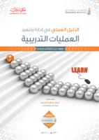 الدليل العملي في إدارة وتنفيذ العمليات التدريبية صورة كتاب