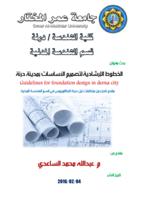 الخطوط العريضة لتصميم الاساسات بمدينة درنه - يشمل خطوات تصميم جميع انواع الاساسات صورة كتاب