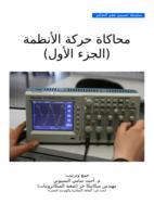 محاكاة حركة الأنظمة ج1 صورة كتاب