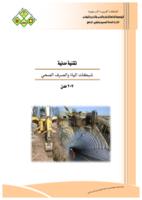 شبكات المياه و الصرف الصحي صورة كتاب