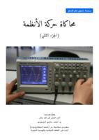محاكاة حركة الأنظمة ج2 صورة كتاب