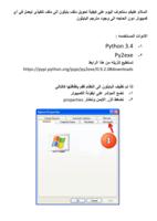 تحويل ملف py مصدري إلى ملف تنفيذي .exe بإستخدام py2exe صورة كتاب