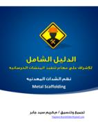الدليل الشامل للإشراف على تنفيذ نظم الشدات المعدنيه المختلفه صورة كتاب