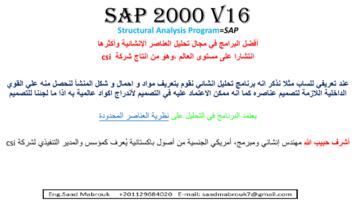 مقتطفات فى شرح sap2000 صورة كتاب