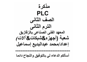 بحث مبسط عن جهاز التحكم المنطقى المبرمج PLC صورة كتاب