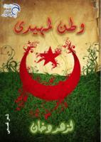 ديوان وطن بن لمهيدي للشاعر العربي الجزائري لزهر دخان  صورة كتاب